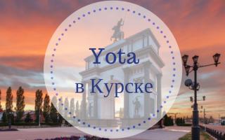Действительные тарифы Yota на связь в Курске в 2018 году
