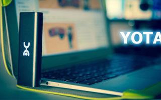 Домашний интернет от Йоты: подключение на компьютере, как начать раздавать, оплата картой
