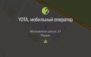 Тарифы Yota на мобильную связь для смартфона в Рязане 2018
