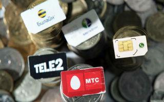 Как перейти на МТС, Мегафон, Билайн с Теле2