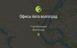 Тарифы Yota в Волгограде и Волгоградской области на мобильную связь