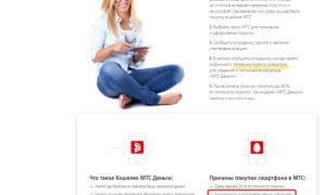 Кошелек МТС Деньги: как зарегистрироваться и войти в личный кабинет