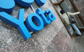 Тарифы Yota в Тульской области: безлимитный интернет для телефона