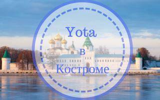 Тарифы Yota для телефонов в Костроме