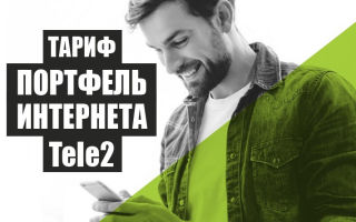 Портфель интернета от  оператора Tele2