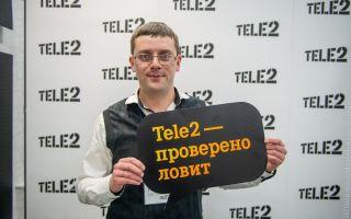 Услуга от Теле2 «Я на связи»: что это такое, как отключить