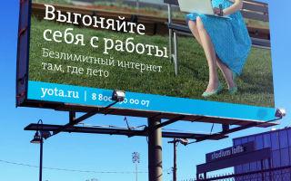 Тарифы Yota в Липецке и Липецкой области на мобильную связь 2018