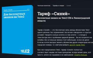 Синий тариф от Tele2