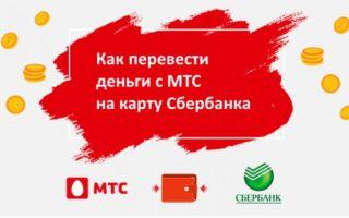 Как перевести деньги с МТС на банковскую карту