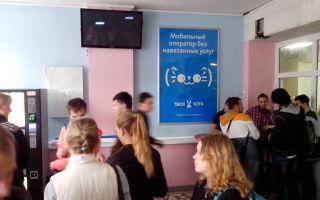 Тарифы на сотовую связь Йота в Нижнем Новгороде для телефона