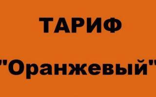 Оранжевый тариф от Tele2