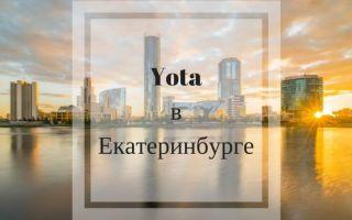 Тарифы Yota на связь в Екатеринбурге с официального ресурса