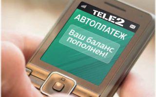 Автоматический платёж на Теле2: подключение и отключение услуги