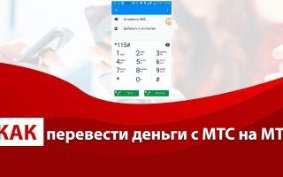 Как перевести деньги с МТС на МТС: онлайн, комбинация, СМС
