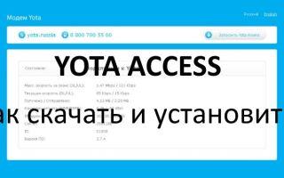 Программа Йоты для модема: как установить и где можно скачать
