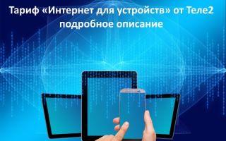 Тарифный план Интернет для устройств от Tele2