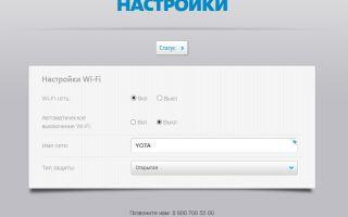 Как настроить модем Yota: 10 0 0 10 status yota ru