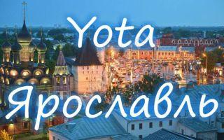 Действительные тарифы Yota в Ярославле для телефона