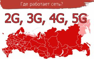 Карта покрытия МТС: 4G, 3G, 2G