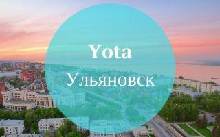 Тарифы Yota в Ульяновске для смартфона и телефона
