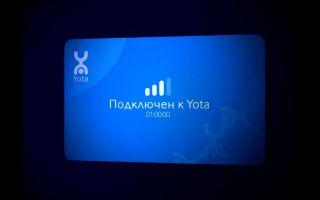 Где скачать последнюю версию Yota Access бесплатно для Windows 7-10: как установить и пользоваться