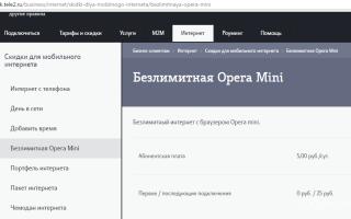 Безлимитная Опера мини от Tele2