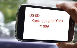 USSD-команды Йоты