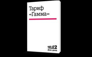 Тариф Гамма от Теле2