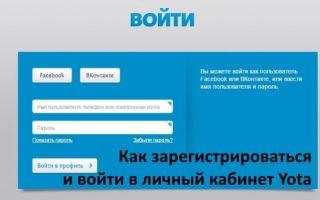 Личный кабинет Yota: регистрация, вход, детализация звонков