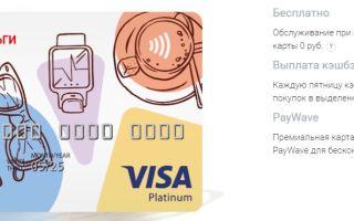 Кредитная и дебетовая карта МТС Деньги Weekend