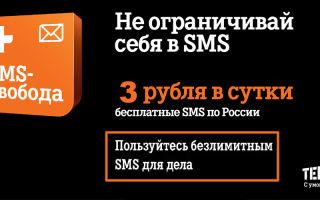 Пакеты СМС от Теле2: СМС-Свобода, 200, 300