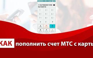 Как перевести деньги на МТС с банковской карты