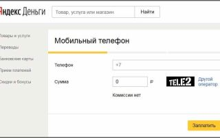 Как перевести Яндекс Деньги на Теле2 и обратно