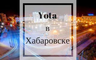 Тарифы в Хабаровске на Йоту для смартфона