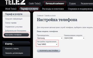 Отсутствует интернет на Теле2: инструкция по настройке