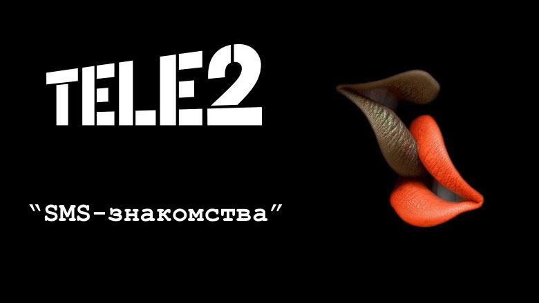 Теле 2.ru Знакомства В Челябинкой Области