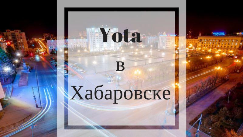 Тарифы на связь в Хабаровске на Yota для телефона