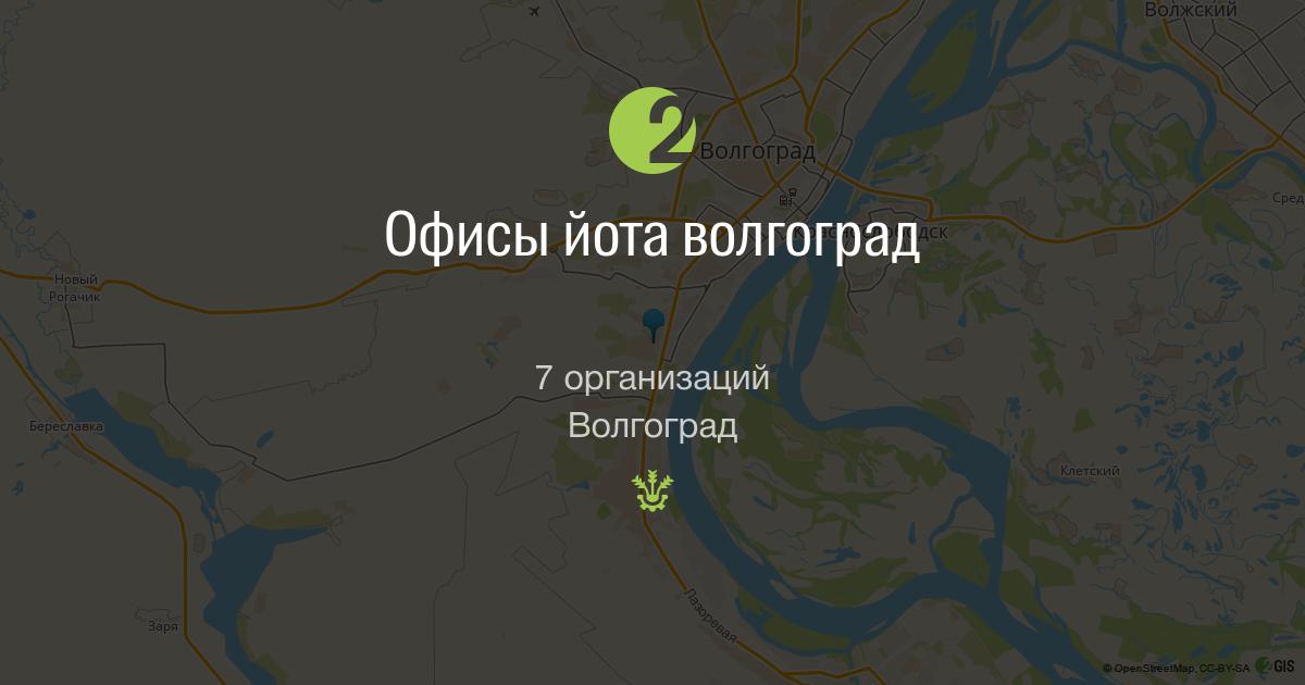 Все тарифы Йота в Санкт-Петербурге – подбор и подключение тарифных планов