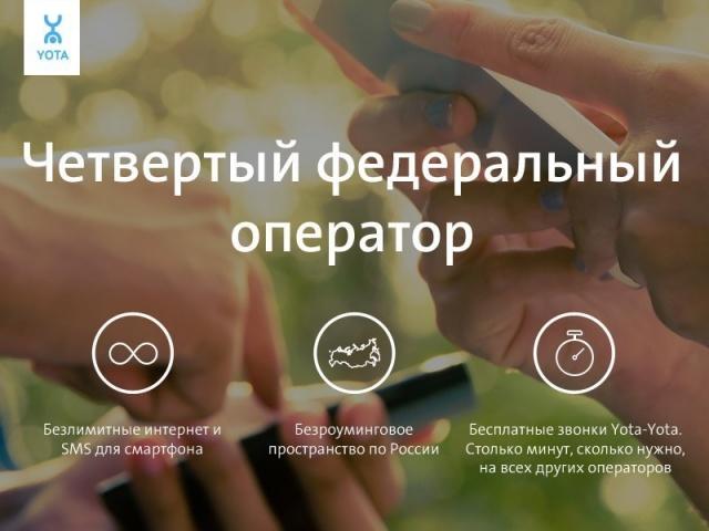 Роуминг Yota по России и за границей