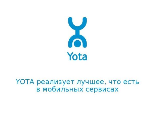 Yota детализация звонков